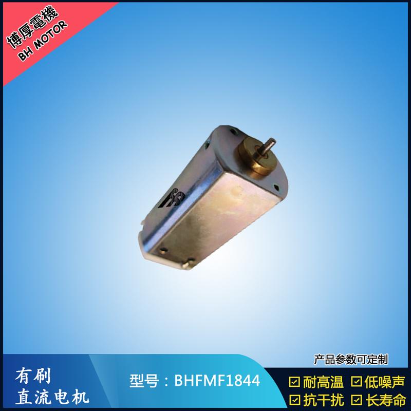 BHFMF1844直流有刷电机 24V 美容仪器振动马达 直流微型伺服电机