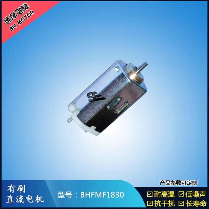 BHFMF1830 直流有刷电机2.4V 12V 24V 微型伺服电机 纺织机械马达