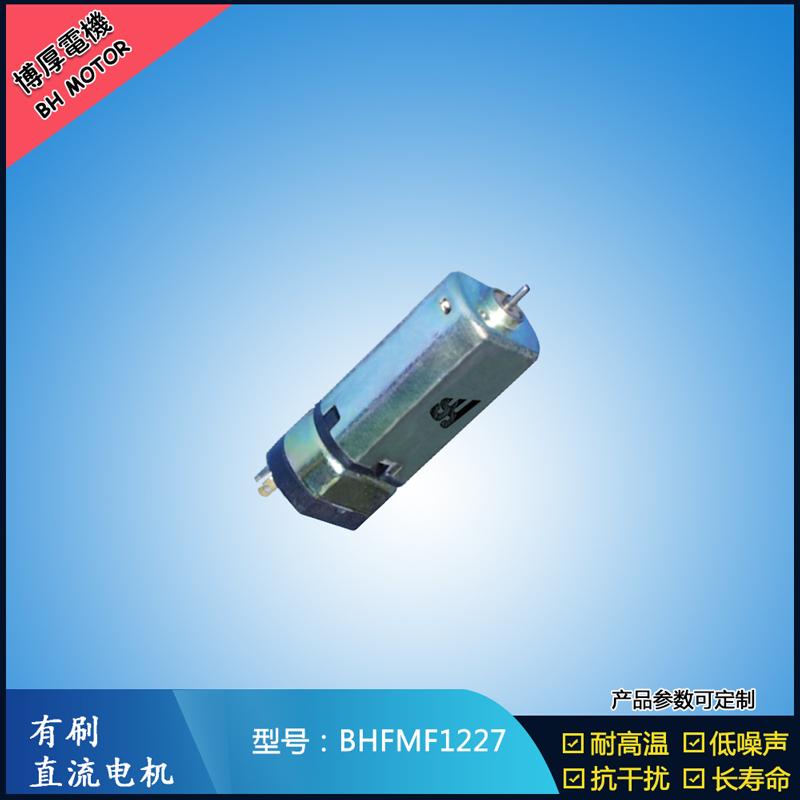 BHFMF1227直流有刷电机 3.5V 5V 微型直流伺服电机 按摩器马达