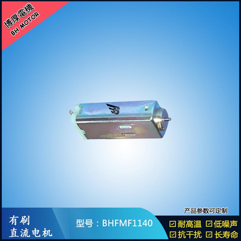 BHFMF1140 直流有刷电机 1.2V 2.4V微型直流伺服电机 汽车大灯马达