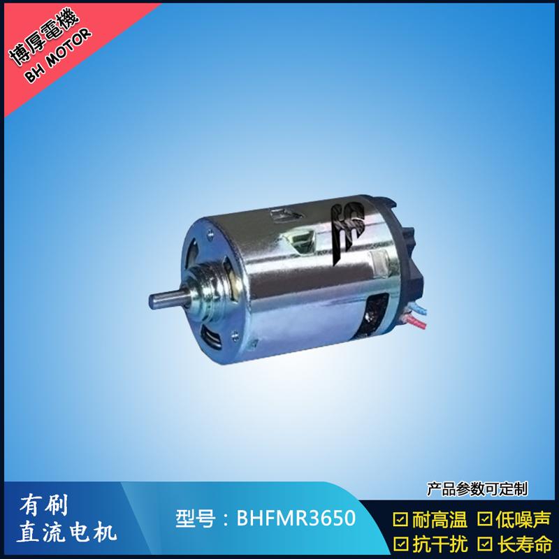 BHFMR3650有刷直流电机 12V 24V  有刷直流马达