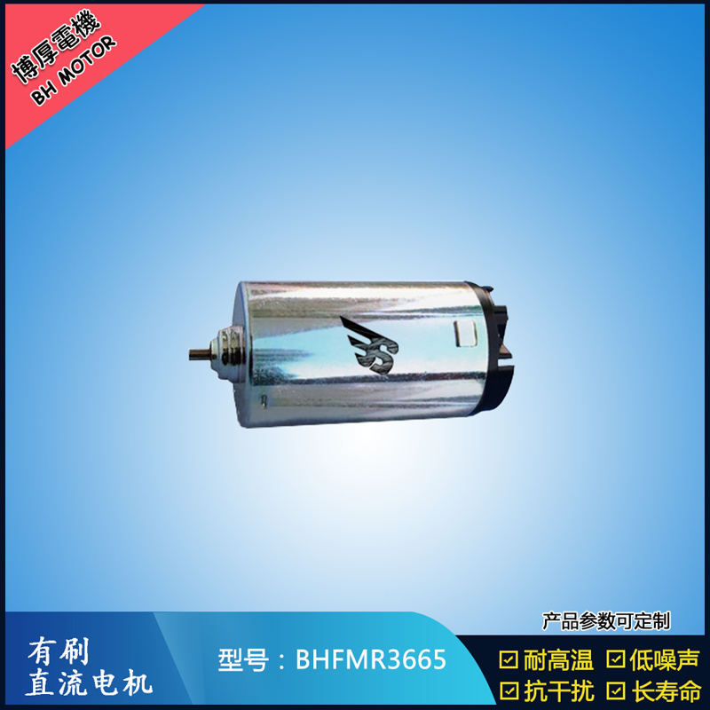 BHFMR3665直流有刷电机  9.6V 24V  办公自动化设备马达 直流伺服电机