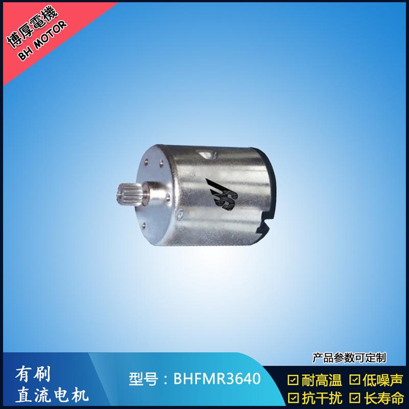 BHFMR3640直流有刷电机 24V 豆浆机马达 榨汁机马达 洗碗机马达