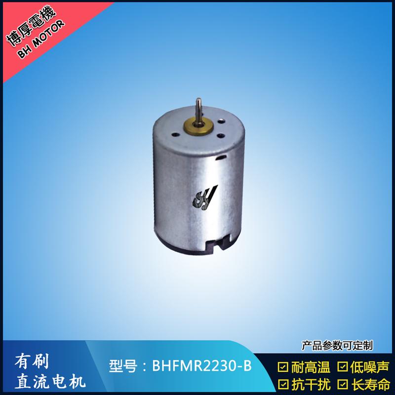 BHFMR2230-B直流有刷电机 12V 直流伺服电机 按摩器马达 美容器械马达
