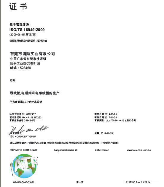 博厚电机集团东莞博顺实业顺利通过:TS16949 德国TUV年度审核
