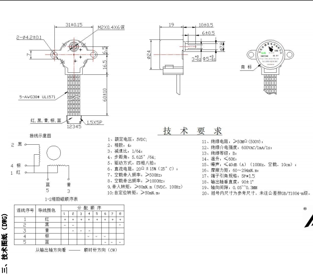 BH24BYJ48-082 (2)
