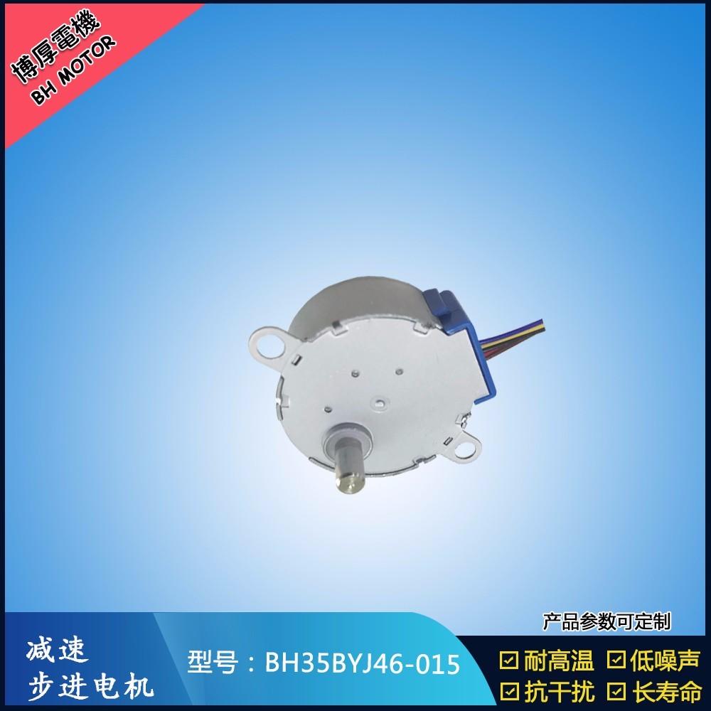 BH35BYJ46-015减速步进电机