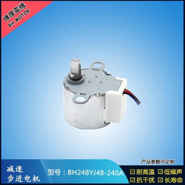 BH24BYJ48-240A阀门控制步进电机
