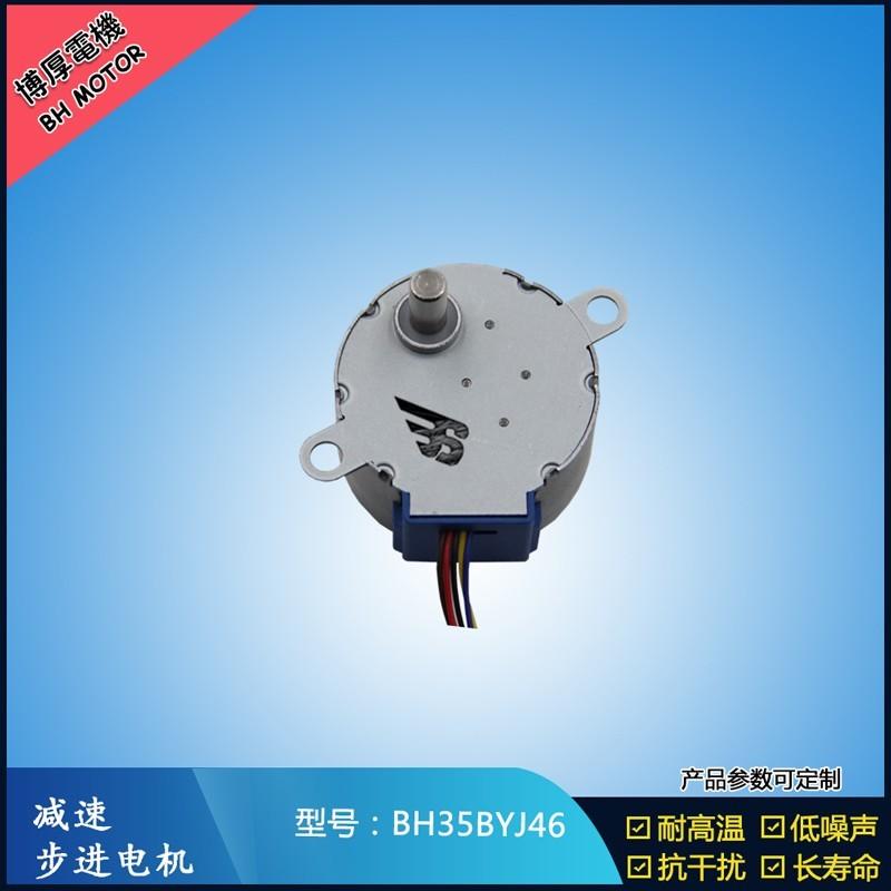 BH35BYJ46  5V 12V 减速步进电机  无人驾驶汽车电机