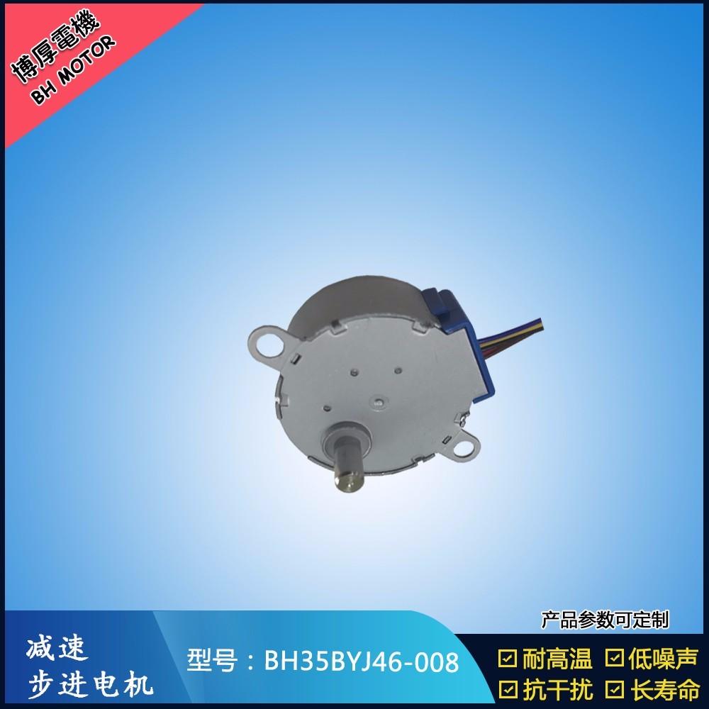 BH35BYJ46-008投影灯步进电机