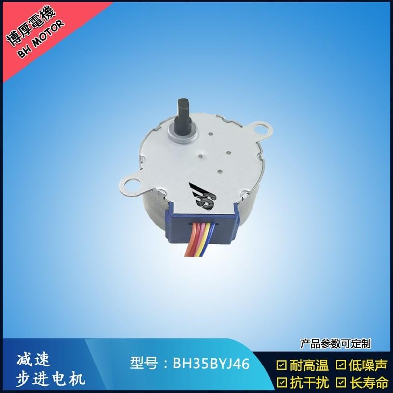 BH35BYJ46洁身器座便器步进电机
