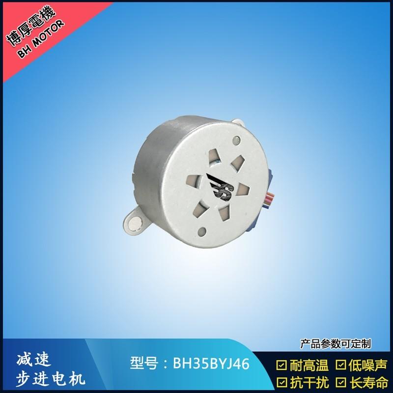 35BYJ46减速电机 直流12V电压咖啡饮料机步进电机