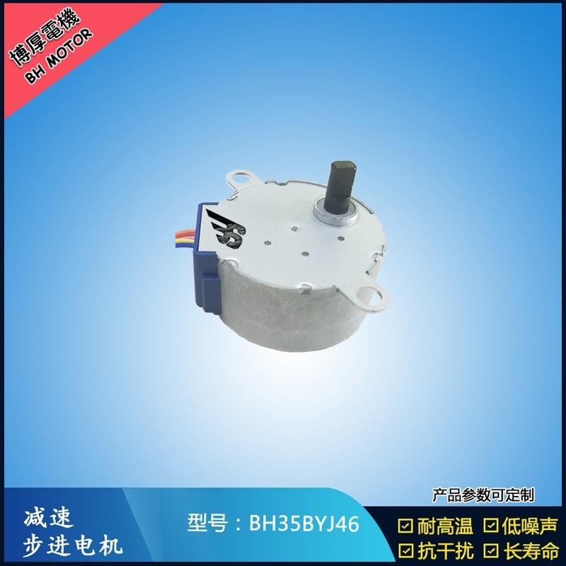 BH35BYJ46  5V-12V 电动晾衣架电机