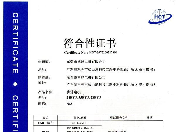 博厚电机产品最新国际认证
