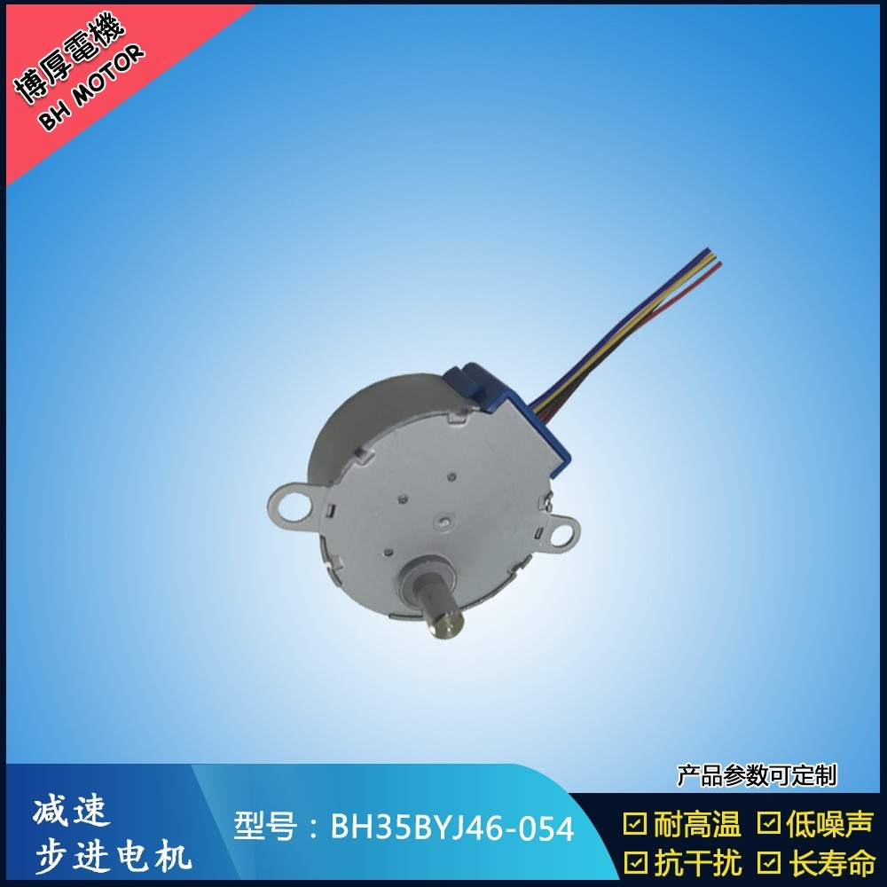 BH35BYJ46-054自动上水茶几步进电机