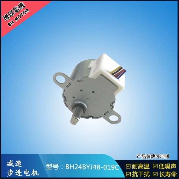 BH24BYJ48-019C净水器阀门步进电机