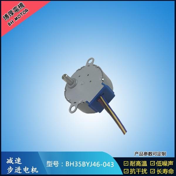 BH35BYJ46-043圆盘转动设备步进电机