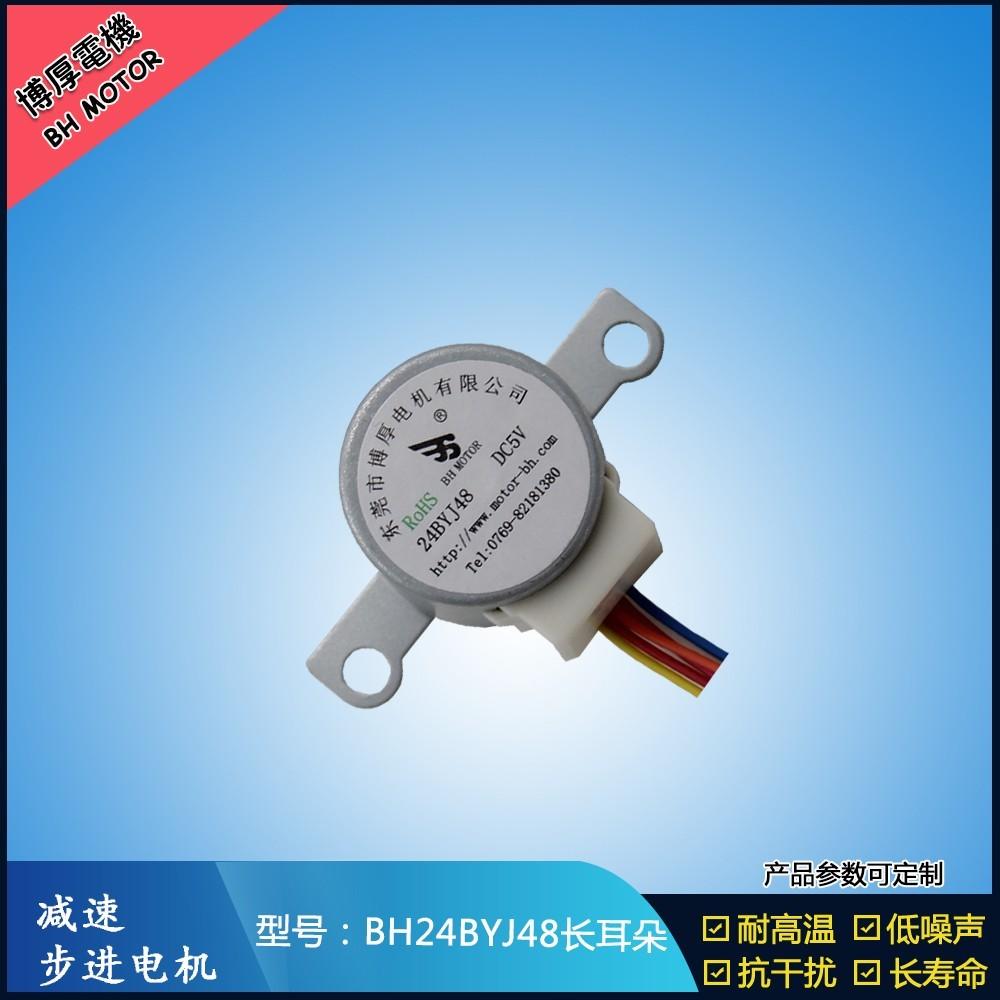 BH24BYJ48长耳朵5V冰箱定制步进电机