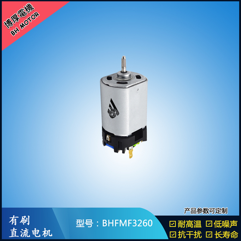 BHFMF3260交流有刷电机 100V汽车大灯马达 舞台灯马达 交流伺服电机