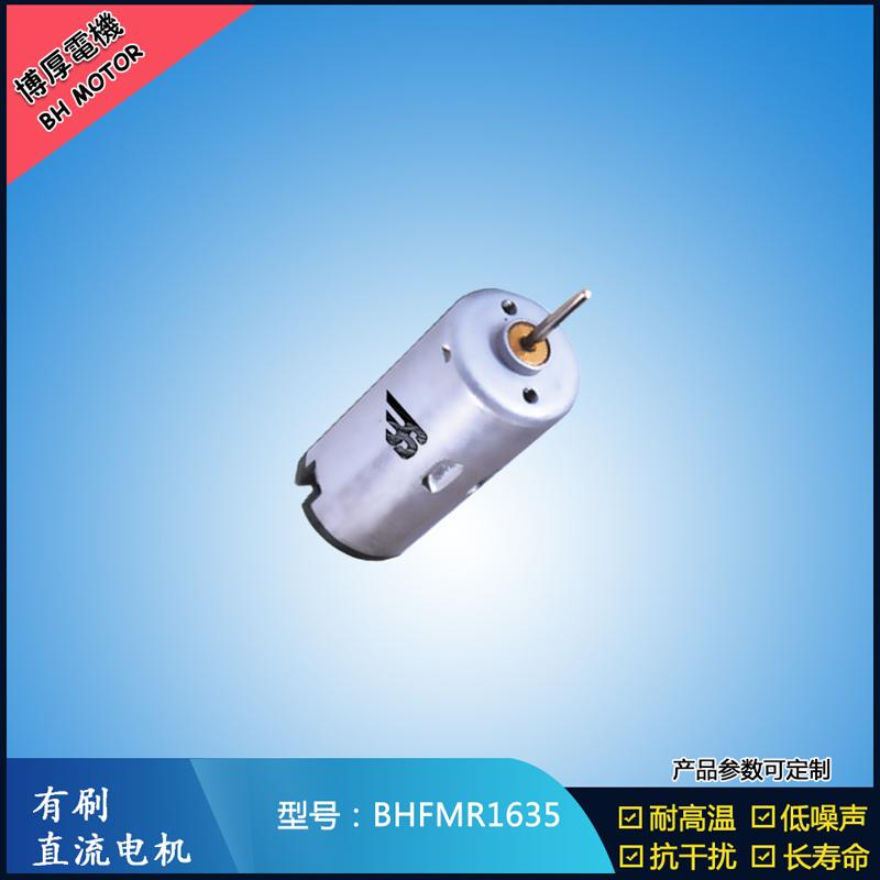 BHFMR1635直流有刷电机  24V游乐玩具马达 包装机械马达 直流伺服电机