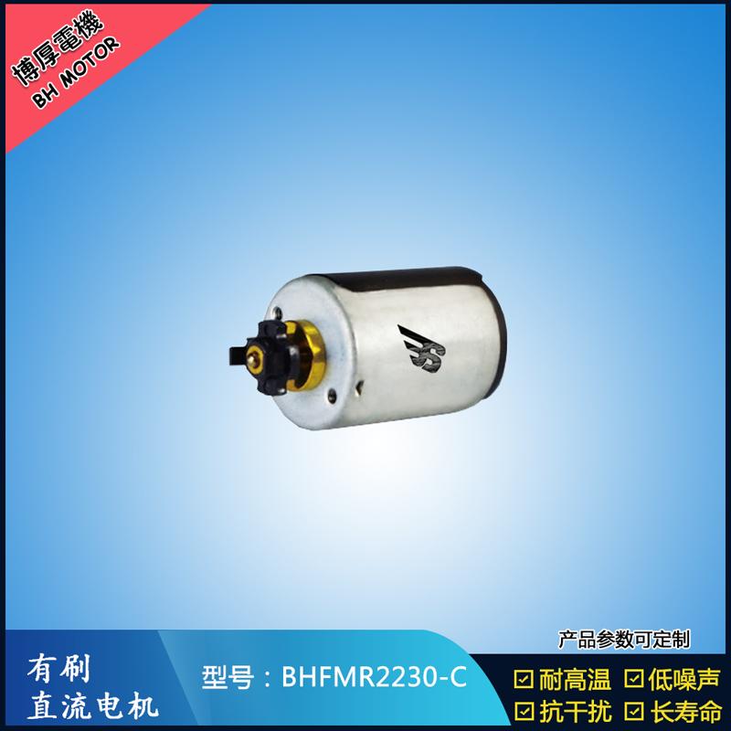BHFMR2230-C直流有刷电机 24V 玩具马达 榨汁机马达 豆浆机马达