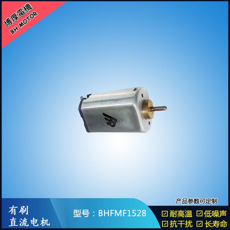 BHFMF1528 3.6V汽车车灯马达 舞台灯马达