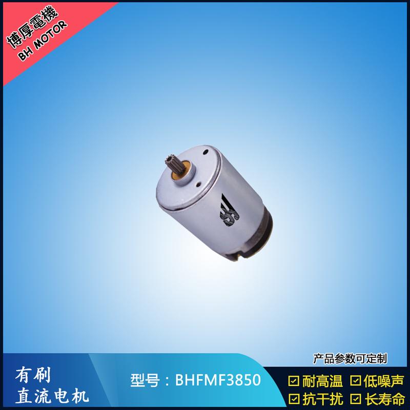 BHFMR3850电动工具电机24V  按摩器马达