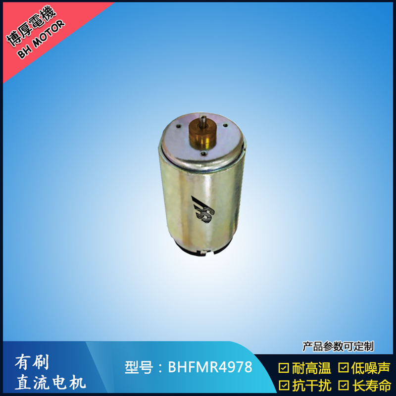 BHFMR4978直流有刷电机24V 电动床电动椅马达 直流震动马达