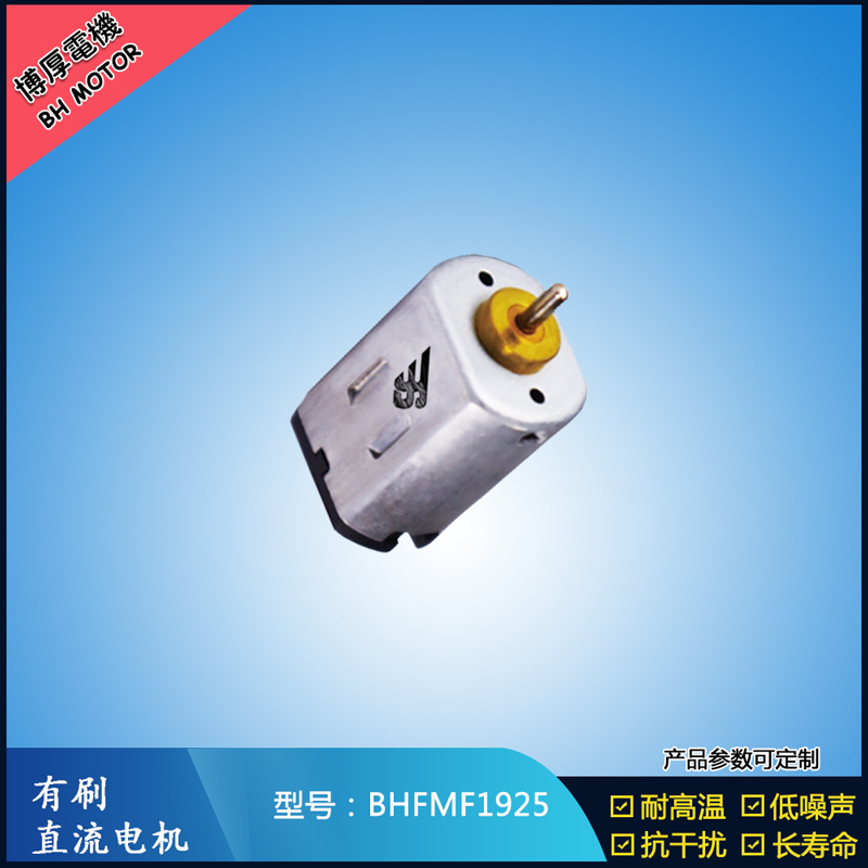 BHFMF1925直流有刷电机2.4V