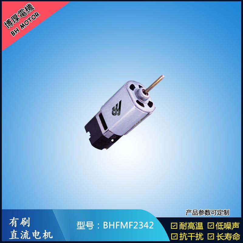 BHFMF2342 家用电器马达 交流伺服电机