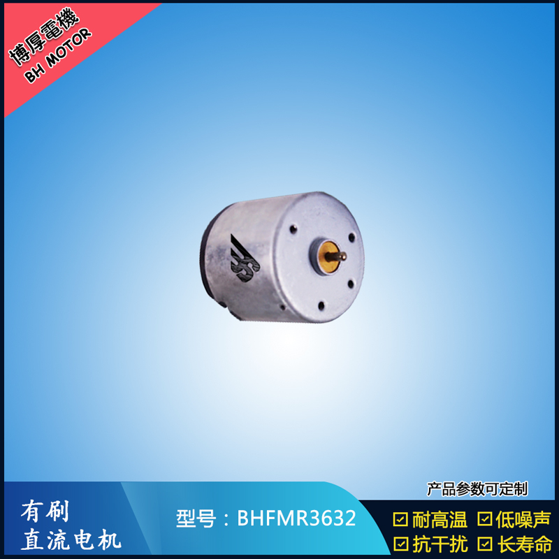 BHFMR363224V包装机械马达12V 运输设备马达