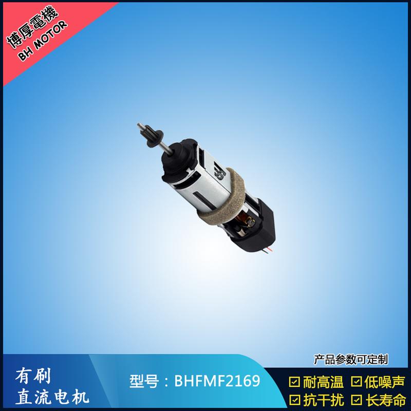BHFMF2169交流有刷电机 100V安防设备马达 高速无人机马达