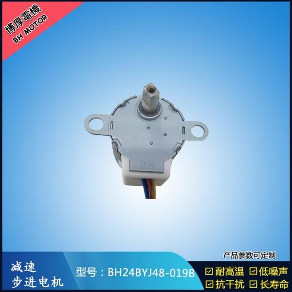 雨刮器电机BH24BYJ48-019B