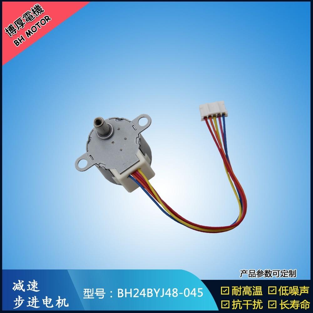 BH24BYJ48-045 5V看家监控设备步进电机