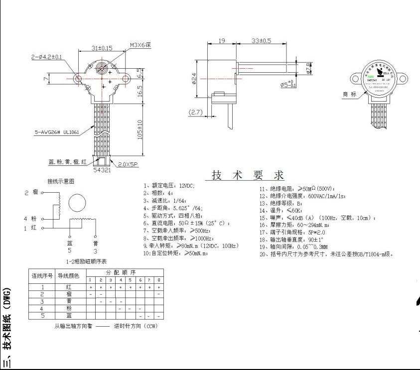 BH24BYJ48-051A