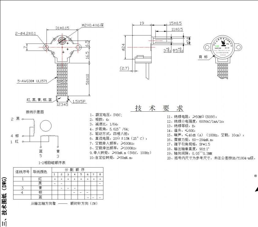 BH24BYJ48-054