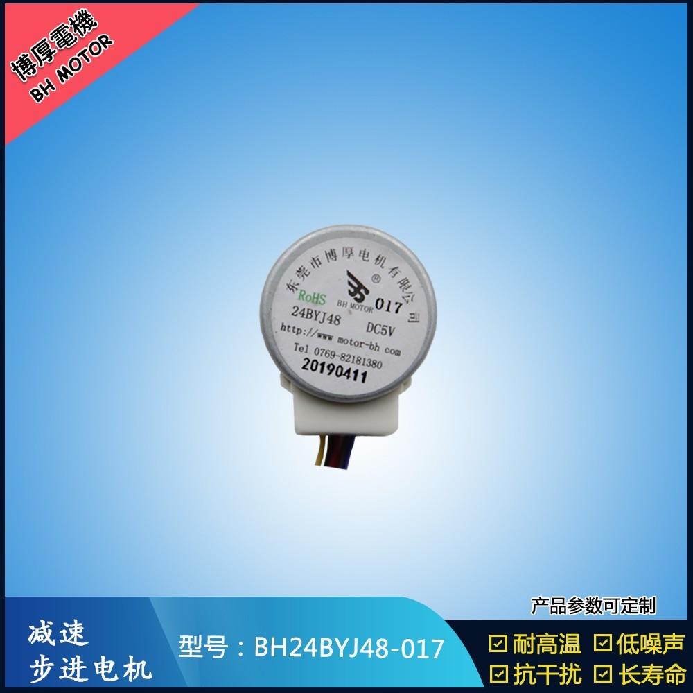 BH24BYJ48-017 12V直流家用电器马达  5V超声波马达
