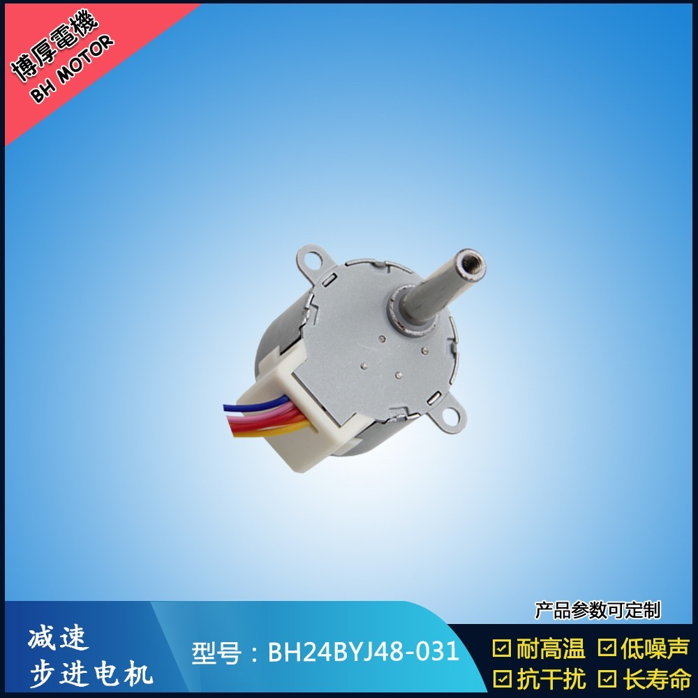24BYJ48-031净水器阀门步进电机5V步进电机