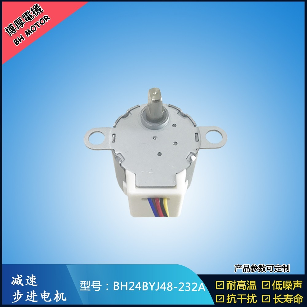BH24BYJ48-232A空调摆风步进电机