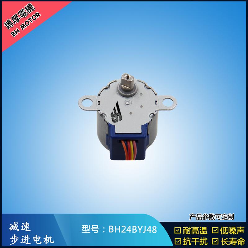 BH20BYJ46-20(2)