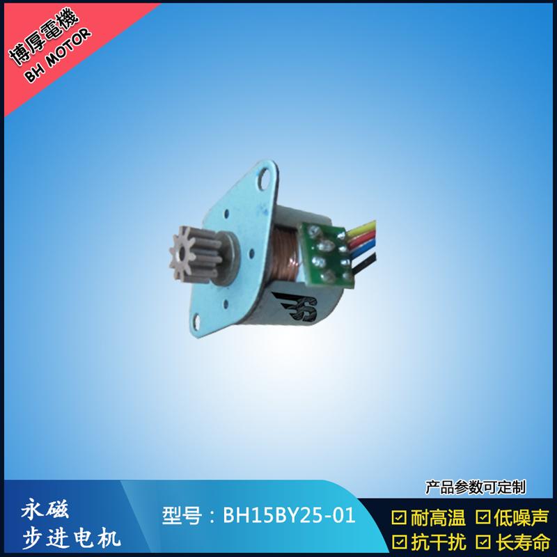BH15BY25-01永磁步进电机 视频监控马达 医疗器械电机 激光草坪灯电机