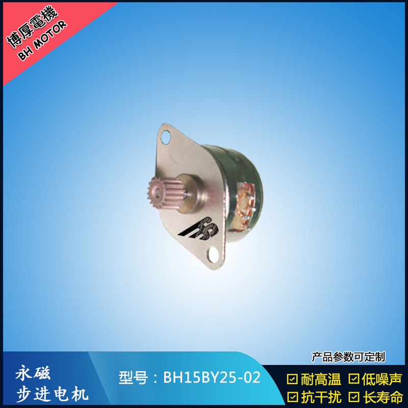 BH15BY25-02永磁步进电机 5V冷风机步进电机 金融设备马达 吸尘器马达