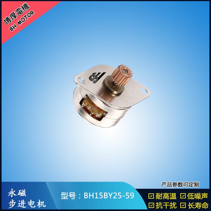 BH15BY25-59永磁步进电机5V 烧烤机马达 旋转展示柜马达 安防监控马达