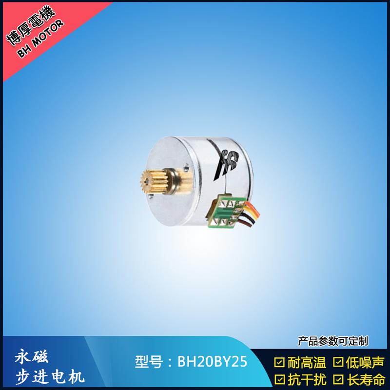 BH20BY25永磁步进电机 24V直流微型马达 视频监控马达