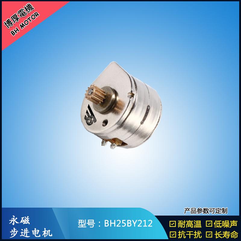 BH25BY212永磁步进电机 12V直流微型马达 OA办公马达
