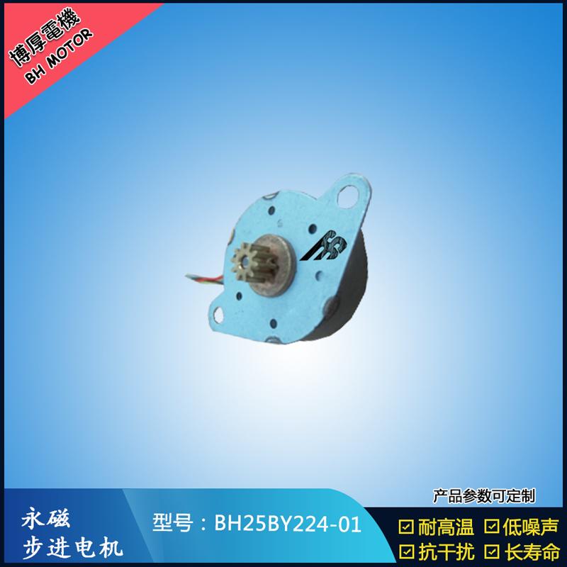 BH25BY224-01永磁步进电机 5V直流微型电机 安防监控设备马达