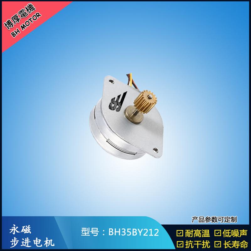 BH35BY212永磁步进电机 24V直流微型马达 阀门控制马达