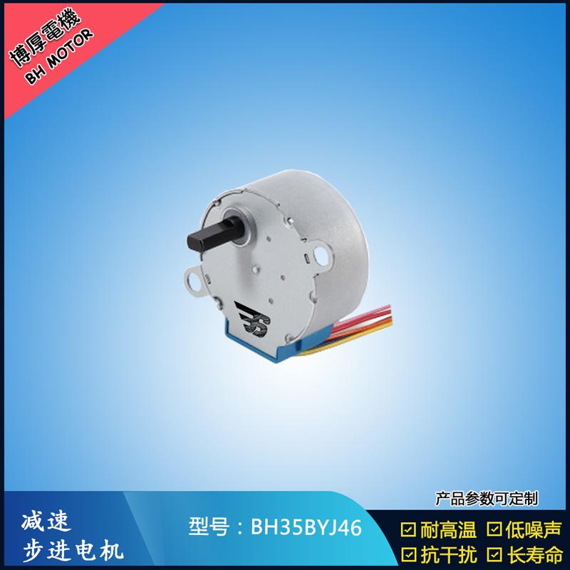 减速步进电机 BH35BYJ46  5V 12V办公自动化电机  包装机械电机