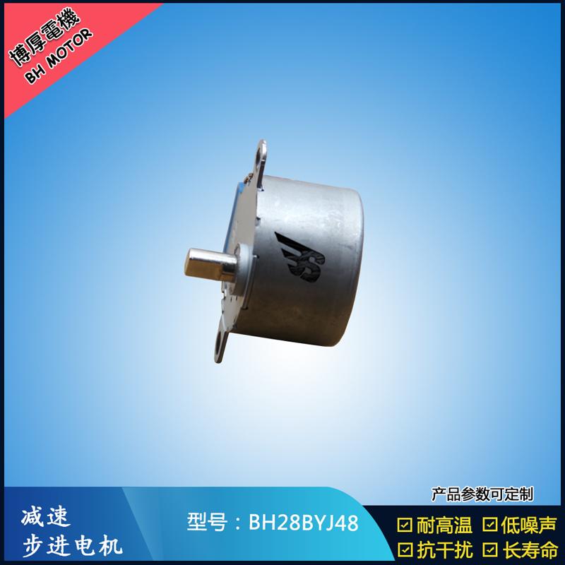 BH28BYJ48减速步进电机 5V 12V  舞台灯具电机  智能家电设备电机