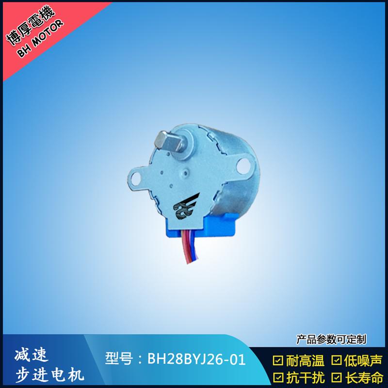 减速步进电机 BH28BYJ26  5V 12V  包装机械设备  机器人设备电机